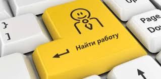 работа в Москве вакансии
