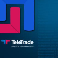 Компания Телетрейд - отзывы могут быть разными!