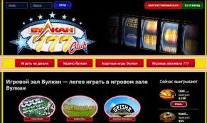 Современный автоматы игрового клуба Вулкан