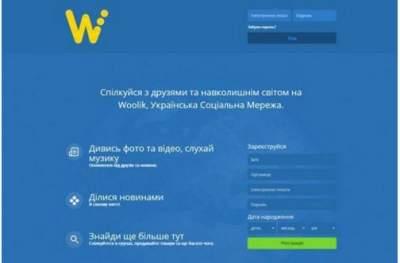 Новая украинская соцсеть Woolik оказалась шуткой