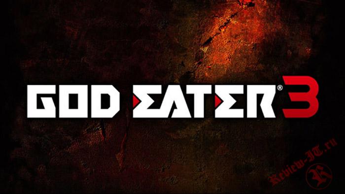Анонсирована новая игра God Eater 3 от компании Bandai Namco