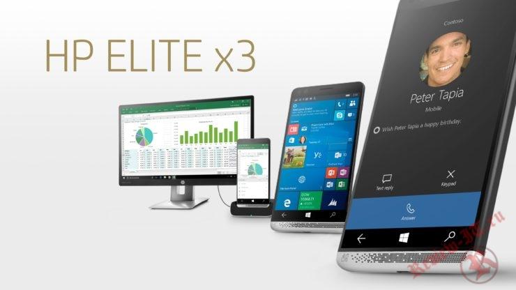 HP отказалась от дальнейшего развития линейки смартфонов Elite