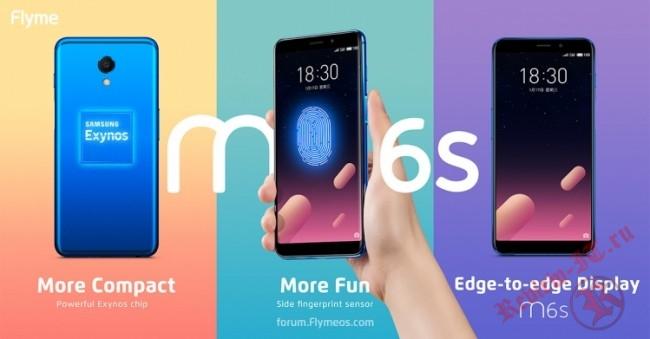 Официально представлен смартфон Meizu M6s