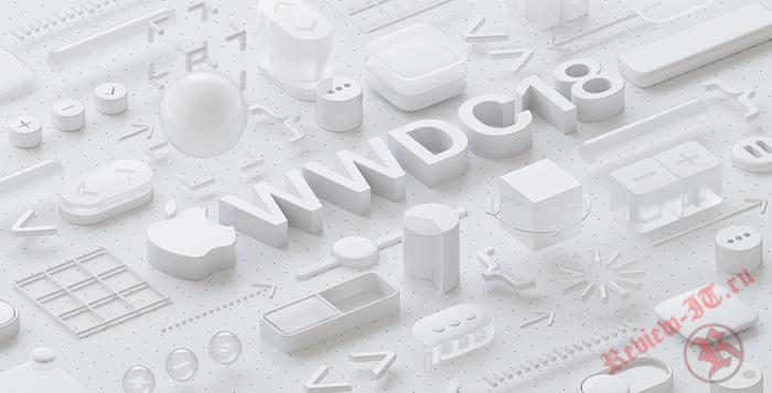 Следующая презентация Apple состоится в июне 2018 года