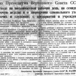 Указ об увеличении рабочих часов и введении уголовной ответственности за опоздание на работу, 1940 год, СССР