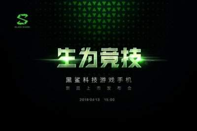 Xiaomi назвала дату презентации игрового смартфона Black Shark
