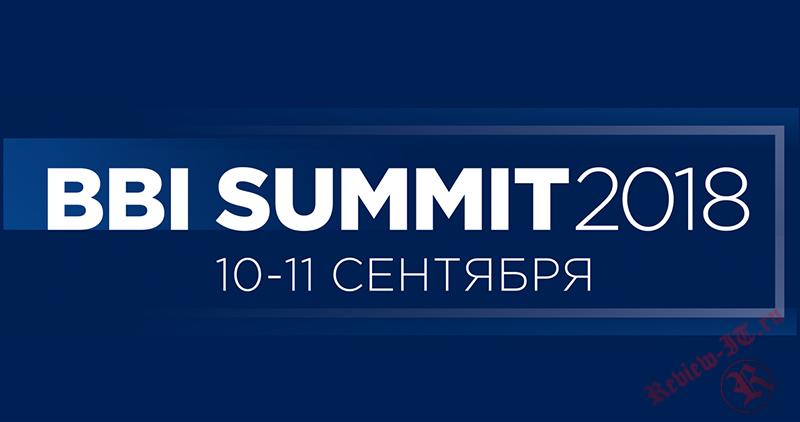 Конференция BBI Summit пройдет 10-11 сентября в Москве