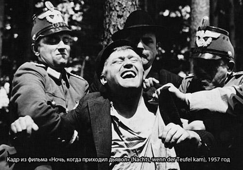 Методы полиции Третьего Рейха.