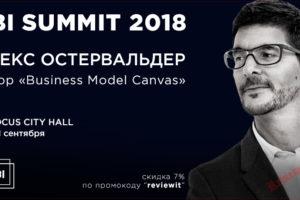 Александр Остервальдер расскажет о построении бизнес-моделей на BBI Summit 2018
