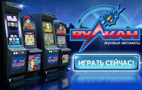Игровые автоматы Вулкан. Опыт, необходимый для участия в игровых автоматах онлайн