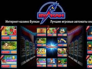 Вулкан казино - играть в игровые автоматы на деньги онлайн