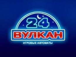 Vulcan 24 онлайн