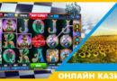 Лучшие новинки эмуляторов в казино Рокс