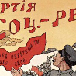 «Истинные революционеры»: почему без эсеров у коммунистов ничего бы не вышло?