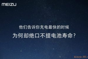 Новый Meizu Pro 6 будет иметь функцию быстрой зарядки
