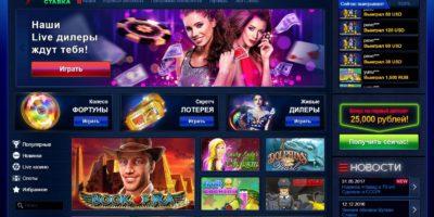 Вулкан Ставка онлайн-казино — официальный сайт