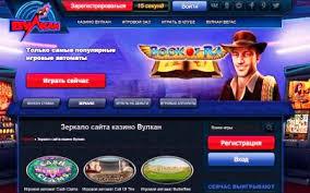 игровые автоматы Вулкан Бит