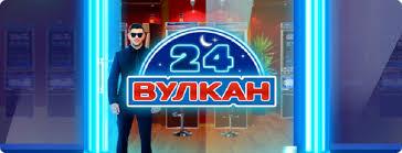 Онлайн казино Вулкан 24. Игра и отдых