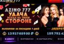 Azino777. Регистрируйся и выигрывай