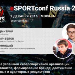 Киберспортивная команда Elements Pro Gaming выступит на eSPORTconf Russia