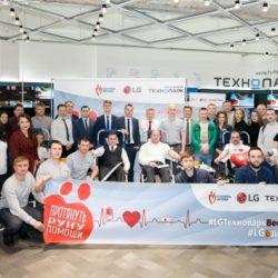 LG и «Технопарк» провели совместный день донора