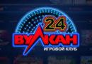 Вулкан24 Клаб: особенности заведения, преимущества, бонусы и зеркала