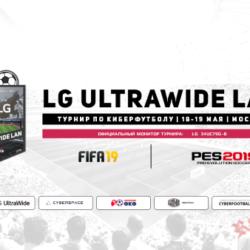Федерация киберфутбола России» и LG Electronics начинают серию партнерских турниров LG UltraWide Russia 2019