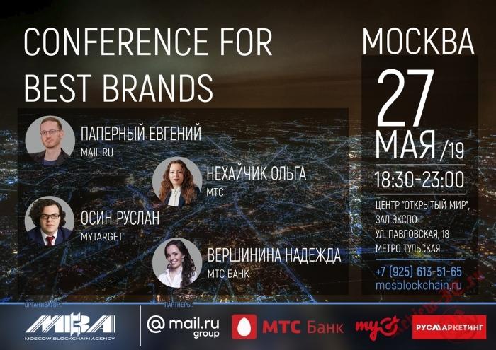 Конференция для бизнеса и ритейла «CONFERENCE FOR BEST BRANDS»