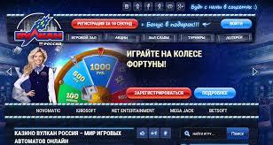 Клуб Вулкан Россия
