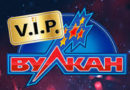 Особенности заведения VIP Вулкан: нюансы франшизы, преимущества и советы