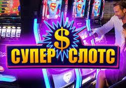 Особенности казино Супер Слотс