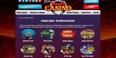 В казино Вулкан Платинум всех ждет удачу и большой успех