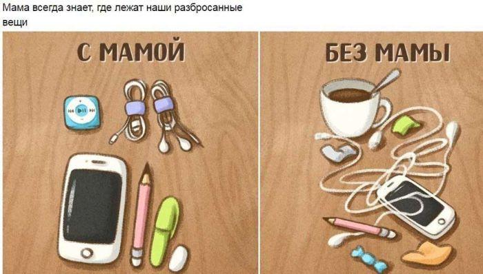 Как нам не хватает мамы во взрослой жизни (8 картинок) » Новости со всего мира,Интересные новости,Интересные факты,Новости России сегодня,.