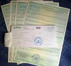 Как купить бланк осаго с печатью в Москве