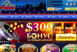 Море положительных эмоций дарит казино Вулкан