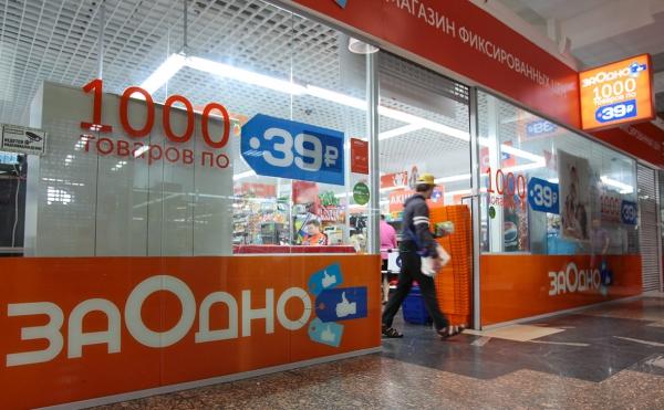 Связанный с Потаниным фонд увеличил долю в розничной сети «Заодно»