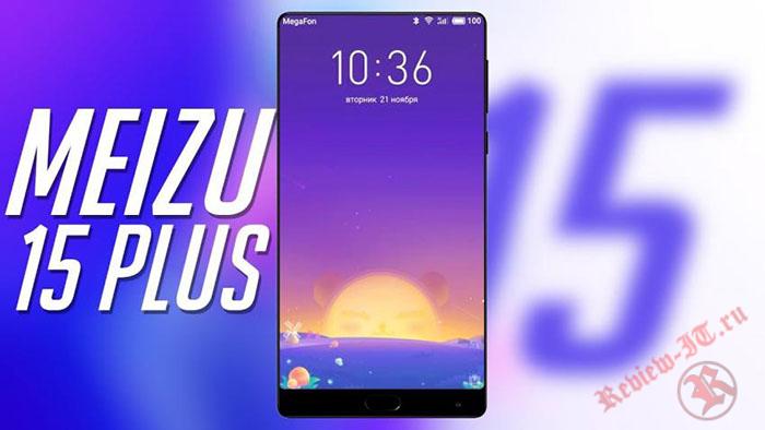 К своему юбилею компания Meizu планирует выпустить три новых смартфона