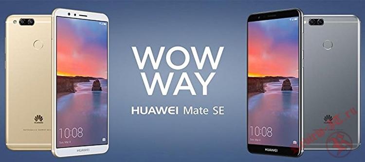 В продажу поступил смартфон Huawei Mate SE с двойной камерой