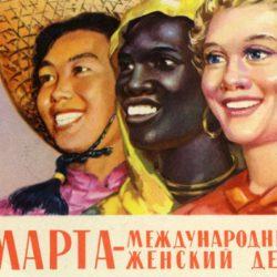 Если б не 8 марта, возник бы СССР?