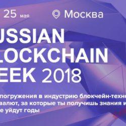 В мае пройдет конференция Russian blockchain week 2018