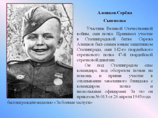 Сергей Алёшков – самый юный кавалер боевой награды