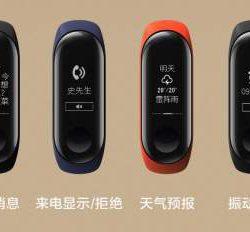 Xiaomi Mi Band 3: официальные постеры и цена новинки