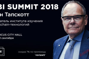 Канадский ученый Дон Тапскотт выступит на BBI Summit 2018