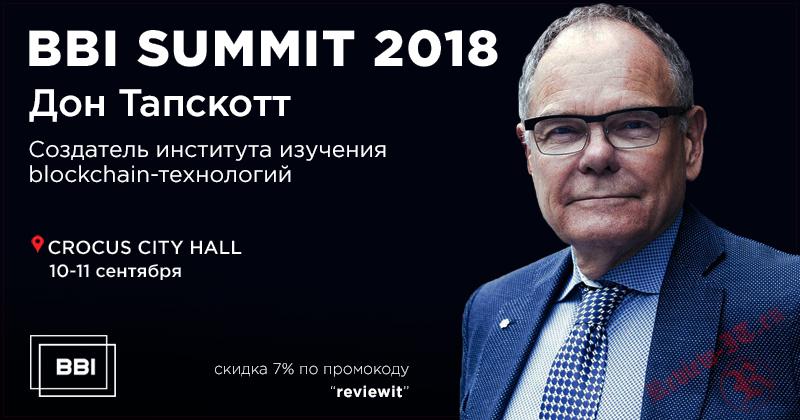 Канадский ученый Дон Тапскотт выступит на BBI Summit 2018
