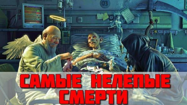 10 примеров нелепых смертей