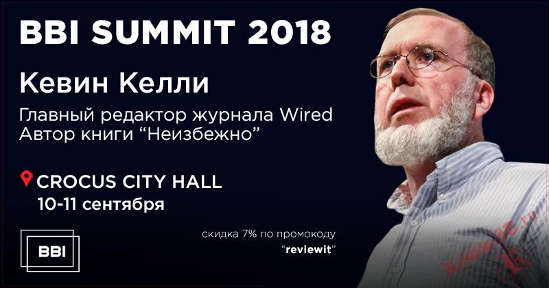 Главред Wired Кевин Келли выступит на сентябрьской конференции BBI Summit 2018