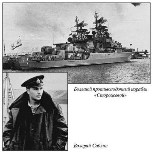 Мятеж на корабле «Сторожевой»