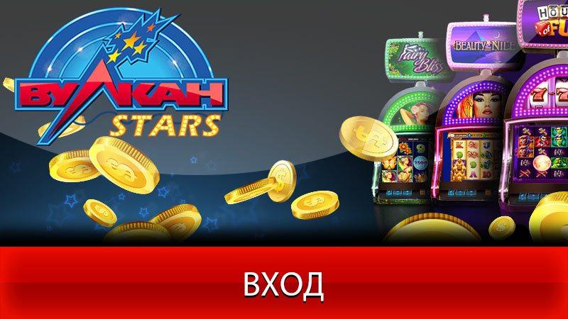 казино Вулкан Старс