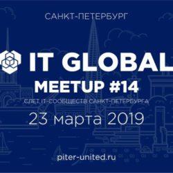 23 марта 2019 года пройдет 14-й слет IT-сообществ Санкт-Петербурга IT Global Meetup 2019