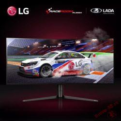 LG Electronics и RaceRoom Russia проводят киберспортивный гоночный чемпионат LADA e-Championship 2019